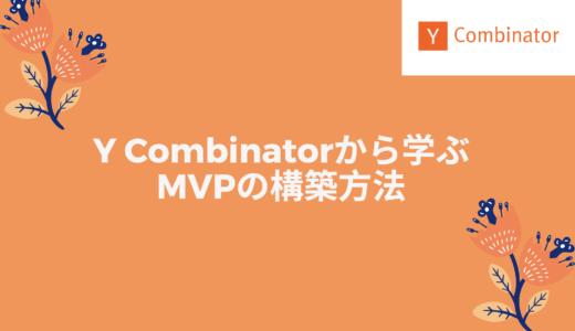 Y Combinatorから学ぶMVPの構築方法
