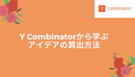 Y Combinatorから学ぶビジネスアイデアの算定方法