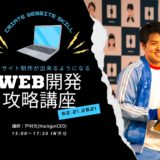 WEB開発攻略講座