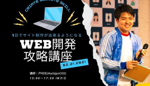 【20名限定】1日でサイト制作が出来るようになる。WEB開発攻略講座
