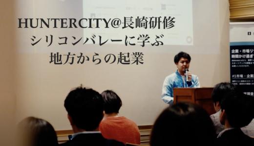 長崎から世界へ・シリコンバレーに学ぶ地方起業