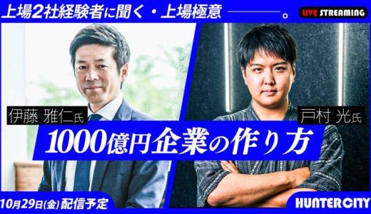 【100名限定】上場経験トップ経営者に聞く・1000億円企業の作り方